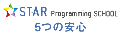 STAR Programming SCHOOL 5つの安心